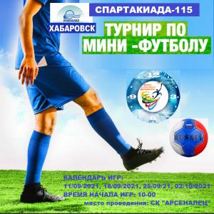 Открытие Спартакиады-115 - минифутбол