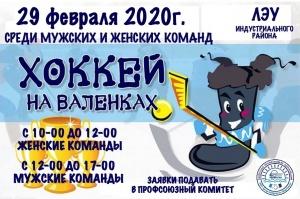 29.02.2020 - турнир по хоккею на валенках