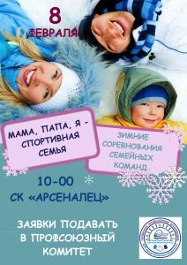 """8.02.2020 - соревнования """"МАМА, ПАПА, Я - спортивная семья!"""