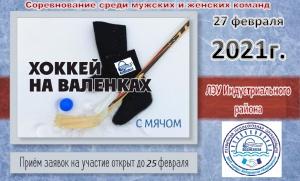 Соревнования по хоккею на валенках-2021