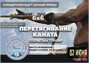 Открытый турнир по перетягиванию каната - 2021