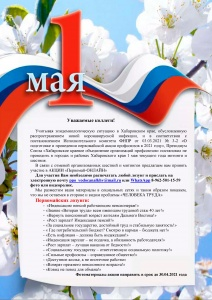 "Акция ""Первомай-онлайн!"""