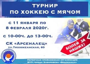 Турнир по хоккею с мячом - 2020