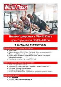 28.09.20-04.10.2020 - Неделя здоровья в World Class