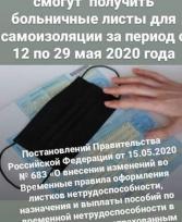 Работники старше 65 лет смогут получить больничные находясь в самоизоляции в период с 12 по 29 мая 2020 года