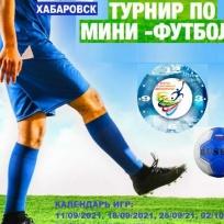 11 сентября 2021 года пройдут соревнования по мини-футболу