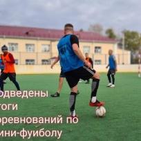 Соревнованяи по мини-футболу
