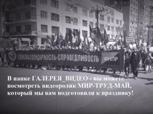 МИР ТРУД МАЙ - ВОДОКАНАЛ 2020
